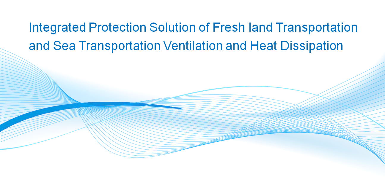 Integrated Protection Solution of Fresh land Transportation and Sea Transportation Ventilation and Heat Dissipation